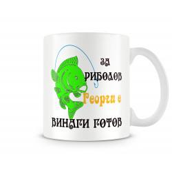 Чаша Гергьовден Георги ЗА РИБОЛОВ 1 MUG