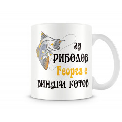 Чаша Гергьовден Георги ЗА РИБОЛОВ 2 MUG