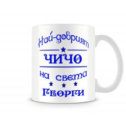Чаша Гергьовден На най-добрия ЧИЧО на света ГЕОРГИ MUG