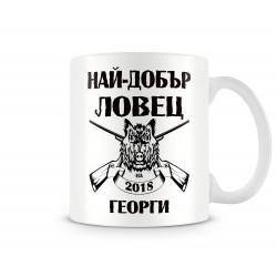Чаша Гергьовден Най-добър ловец 2018 ГЕОРГИ MUG