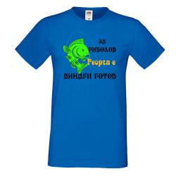 Мъжка тениска Гергьовден Георги за риболов 1