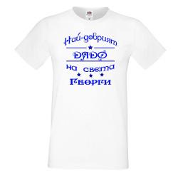 Мъжка тениска Гергьовден Най-добрият дядо на света Георги