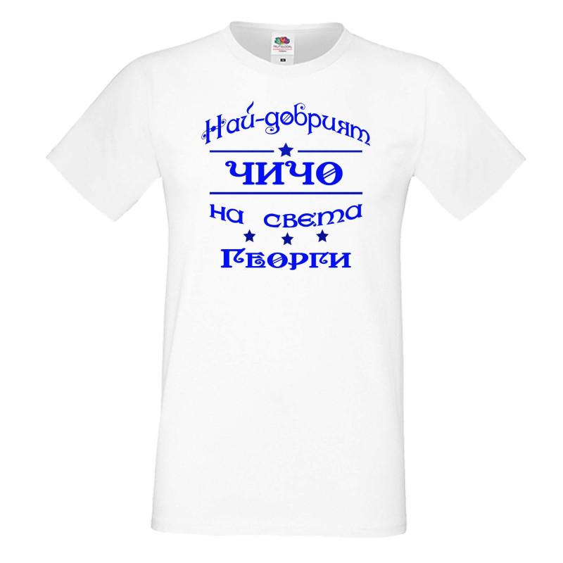 Мъжка тениска Гергьовден Най-добрият чичо на света