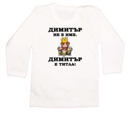 """Бебешка блуза с дълъг ръкав Димитровден """"Димитър е титла (цар)"""""""