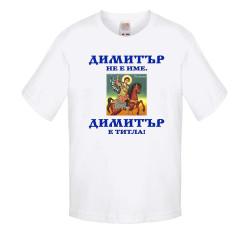 """Детска тениска с къс ръкав Димитровден """"Димитър е титла (икона)"""" - бяла"""