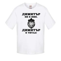 """Детска тениска с къс ръкав Димитровден """"Димитър е титла (лъв)"""" - бяла"""