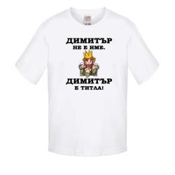 """Детска тениска с къс ръкав Димитровден """"Димитър е титла (цар)"""" - бяла"""