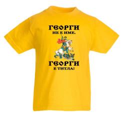 Детска тениска Гергьовден Георги не е име а ТИТЛА 1