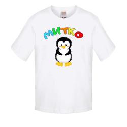 """Детска тениска с къс ръкав Димитровден """"Митко пингвин"""" - бяла"""