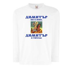 """Детска тениска с дълъг ръкав Димитровден """"Димитър е титла (икона)"""" - бяла"""