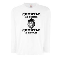 """Детска тениска с дълъг ръкав Димитровден """"Димитър е титла (лъв)"""" - бяла"""