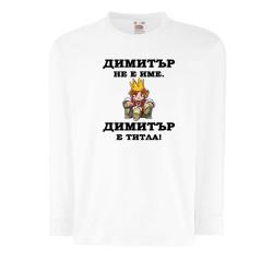 """Детска тениска с дълъг ръкав Димитровден """"Димитър е титла (цар)"""" - бяла"""
