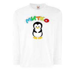 """Детска тениска с дълъг ръкав Димитровден """"Митко пингвин"""" - бяла"""