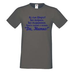 """Мъжка тениска с къс ръкав Димитровден """"Да, Митко"""" - тъмно сива"""