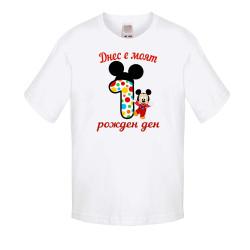 Детска тениска Рожден ден Днес е моят 1-ви рожден ден мики маус