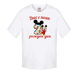 Детска тениска Рожден ден Днес е моят 2-ри рожден ден мики маус