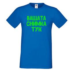 Мъжка тениска С Вашата снимка