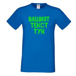 Мъжка тениска С Вашият текст
