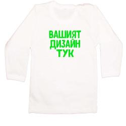 Бебешка тениска По Ваш дизайн