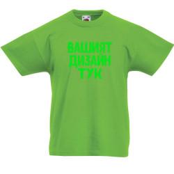 Детска тениска По Вашият дизайн