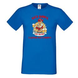 Мъжка тениска Петровден Без бира сърцето на Пепи спира