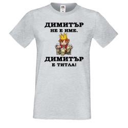 """Мъжка тениска с къс ръкав Димитровден """"Димитър е титла (цар)"""" - светло сива"""