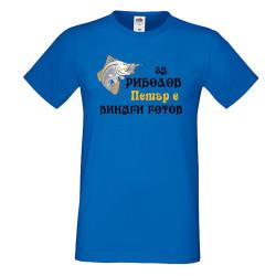 Мъжка тениска Петровден За риболов Петър е винаги готов 2