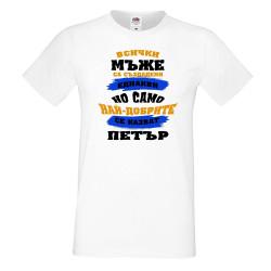 Мъжка тениска Петровден Най-добрите мъже-Петър