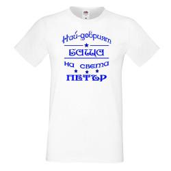Мъжка тениска Петровден Най-добрия баща Петър