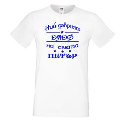 Мъжка тениска Петровден Най-добрия дядо Петър