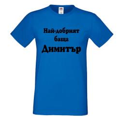 """Мъжка тениска с къс ръкав Димитровден """"Най-добрият баща Димитър"""" - синя"""