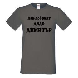 """Мъжка тениска с къс ръкав Димитровден """"Най-добрият дядо Димитър"""" - тъмно сива"""