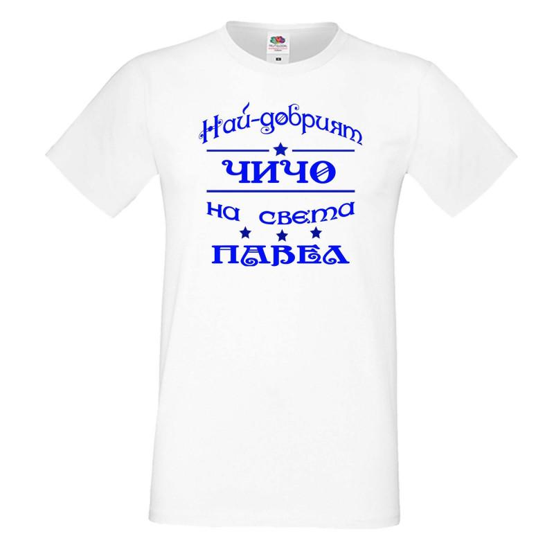 Мъжка тениска Петровден НАЙ-ДОБРИЯТ ЧИЧО ПАВЕЛ