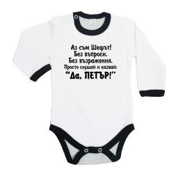 Бебешко боди Петровден ДА ПЕТЪР