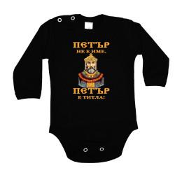 Бебешко боди Петровден ПЕТЪР - ТИТЛА цар