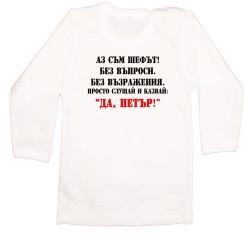 Бебешка тениска Петровден ДА ПЕТЪР 2
