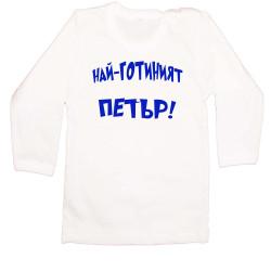 Бебешка тениска Петровден Най-готиният ПЕТЪР