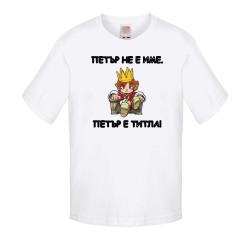 Детска тениска Петровден ПЕТЪР - ТИТЛА 2