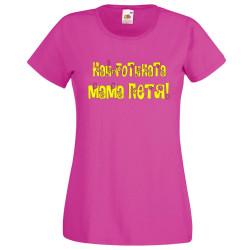 Дамска тениска Петровден Най-готината мама Петя
