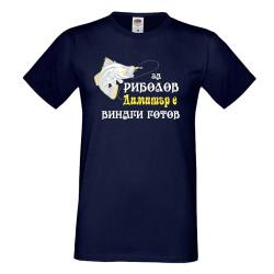 """Мъжка тениска с къс ръкав Димитровден """"За риболов Димитър винаги готов"""" - тъмно синя"""