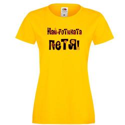 Дамска тениска Петровден Най-готината Петя