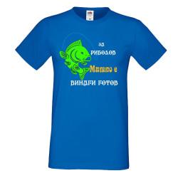 """Мъжка тениска с къс ръкав Димитровден """"За риболов Митко винаги готов"""" - синя"""