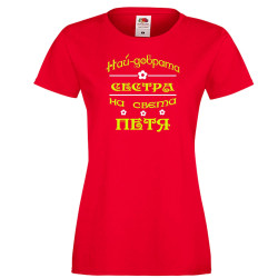 Дамска тениска Петровден Най-добрата сестра на света Петя