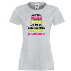 Дамска тениска Петровден Най-добрите жени се казват Павлина
