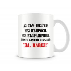Чаша за Петровден ДА ПАВЕЛ 2 MUG