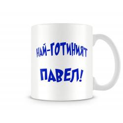 Чаша за Петровден Най готиният ПАВЕЛ MUG