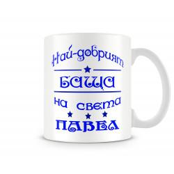 Чаша за Петровден Най-добрия баща на света ПАВЕЛ MUG