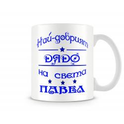Чаша за Петровден Най-добрия дядо на света ПАВЕЛ MUG