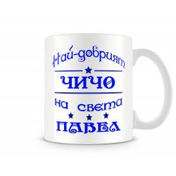 Чаша за Петровден Най-добрия чичо на света ПАВЕЛ MUG