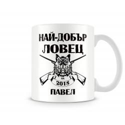 Чаша за Петровден Най-добър ловец ПАВЕЛ MUG